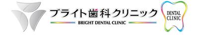 ブライト歯科・矯正歯科クリニックロゴ